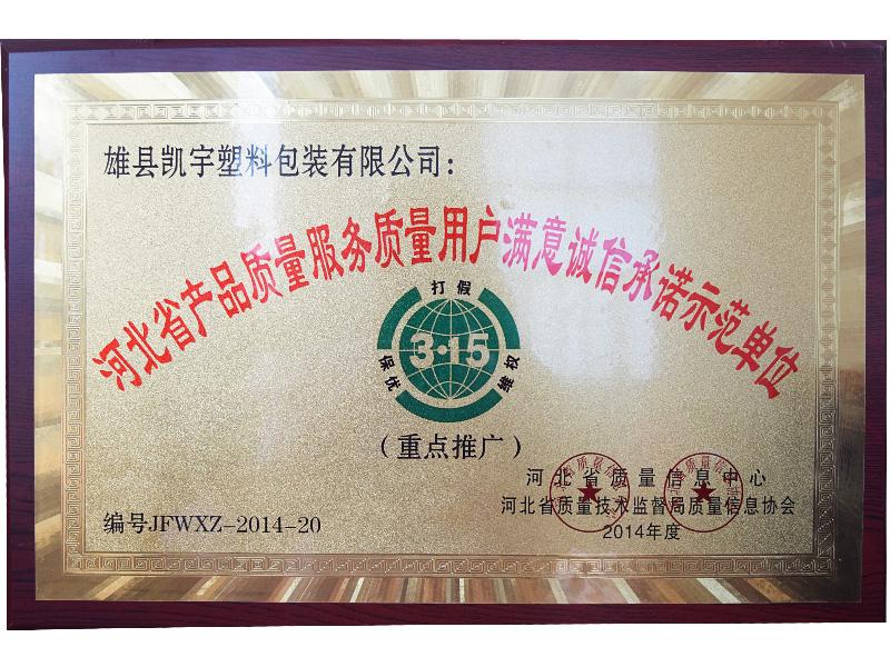 河北省产品质量服务质量用户满意诚信承诺示范单位