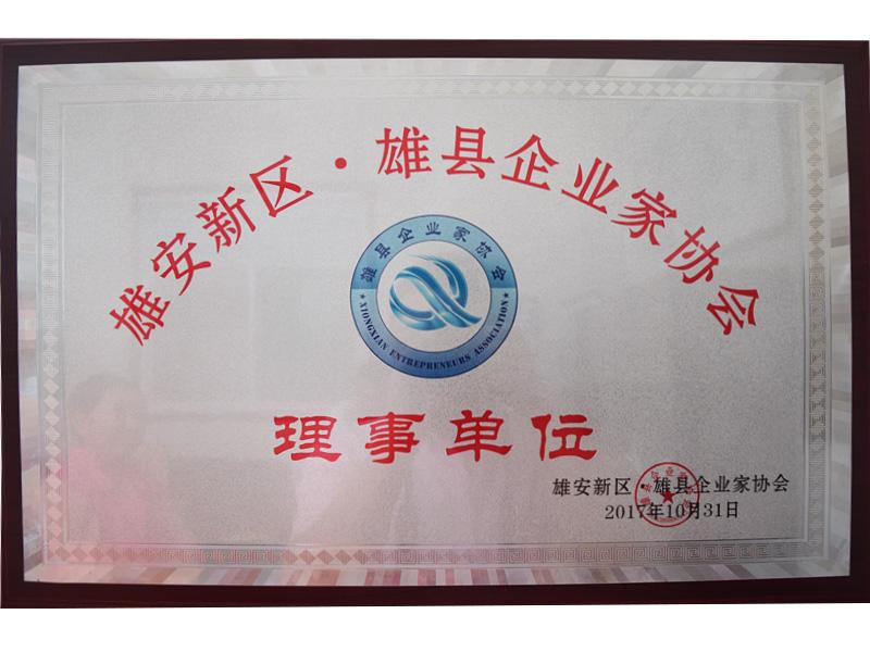 雄安新区·雄县企业家协会理事单位